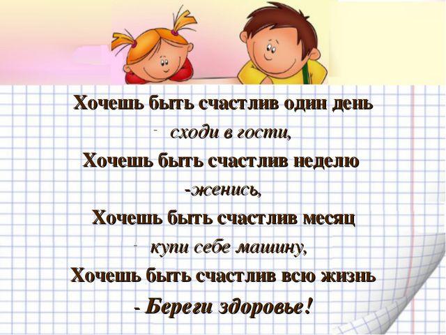 Хочешь быть счастлив один день сходи в гости, Хочешь быть счастлив неделю -ж...