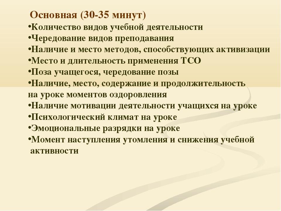 Основная (30-35 минут) Количество видов учебной деятельности Чередование вид...