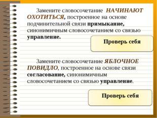 Замените словосочетание НАЧИНАЮТ ОХОТИТЬСЯ, построенное на основе подчинител