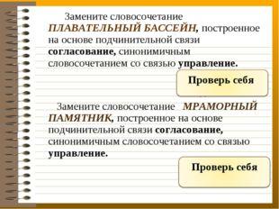 Замените словосочетание ПЛАВАТЕЛЬНЫЙ БАССЕЙН, построенное на основе подчинит