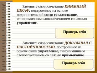 Замените словосочетание КНИЖНЫЙ ШКАФ, построенное на основе подчинительной с