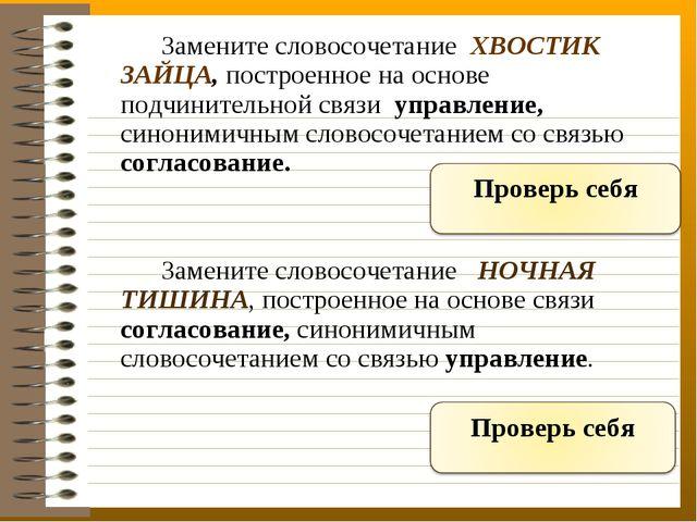 Замените словосочетание ХВОСТИК ЗАЙЦА, построенное на основе подчинительной...