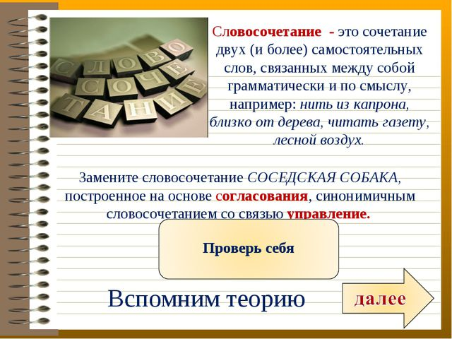 Замените словосочетание СОСЕДСКАЯ СОБАКА, построенное на основе согласования...