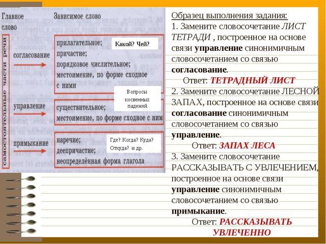 Образец выполнения задания: 1. Замените словосочетание ЛИСТ ТЕТРАДИ , постро...