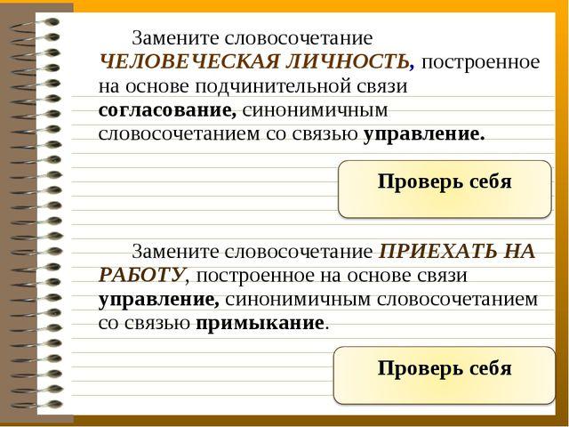 Замените словосочетание ЧЕЛОВЕЧЕСКАЯ ЛИЧНОСТЬ, построенное на основе подчини...