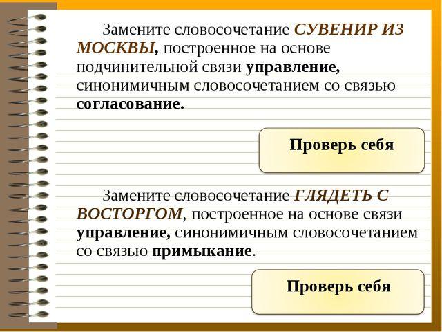 Замените словосочетание СУВЕНИР ИЗ МОСКВЫ, построенное на основе подчинитель...