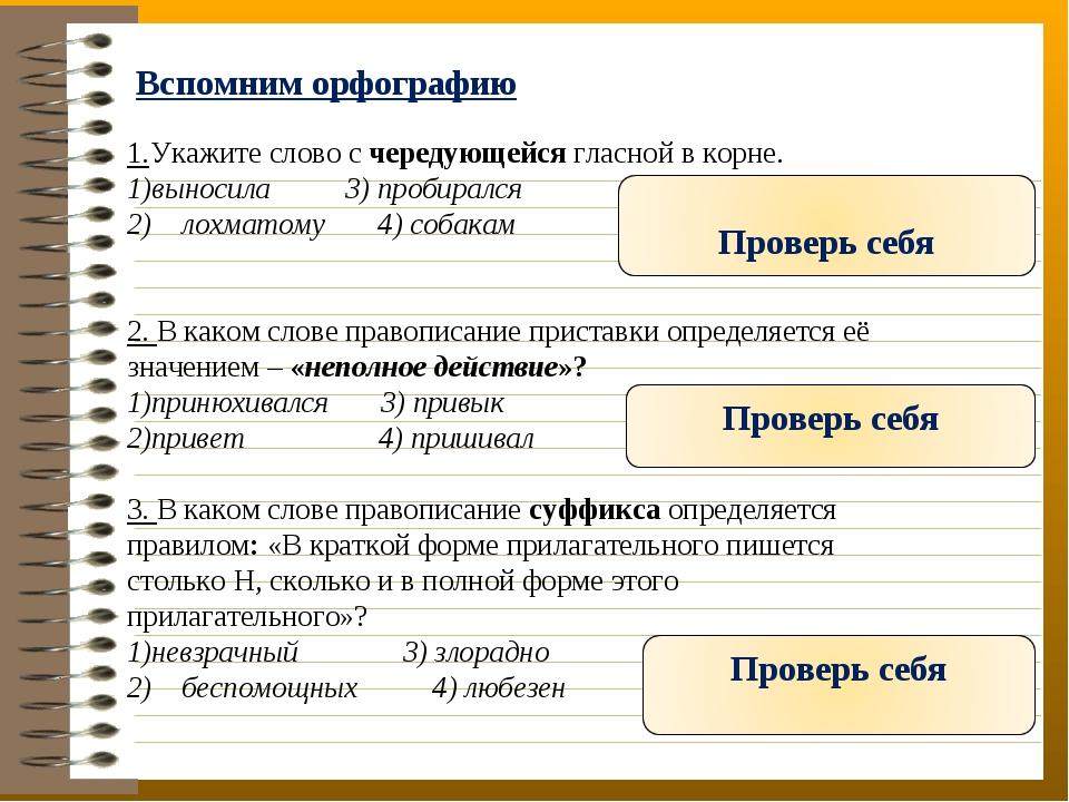 Вспомним орфографию пробИрался - пробЕрусь любезен (каков?) - любезный 1.Ука...