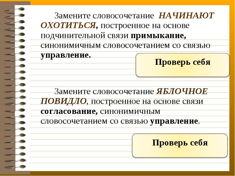 Замените словосочетание НАЧИНАЮТ ОХОТИТЬСЯ, построенное на основе подчинител...