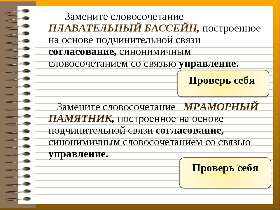 Замените словосочетание ПЛАВАТЕЛЬНЫЙ БАССЕЙН, построенное на основе подчинит...
