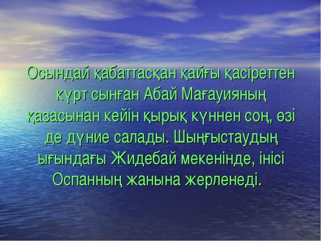 Осындай қабаттасқан қайғы қасіреттен күрт сынған Абай Мағауияның қазасынан ке...