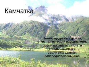 Камчатка Земля, щедрая и суровая, открытая ветрам и наводнениям. Земля вечной