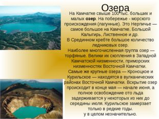 Озера На Камчатке свыше 100 тыс. больших и малых озер. На побережье - морског