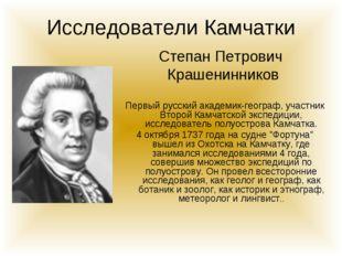 Степан Петрович Крашенинников Первый русский академик-географ, участник Второ