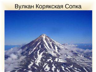 Вулкан Корякская Сопка