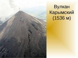 Вулкан Карымский (1536 м)
