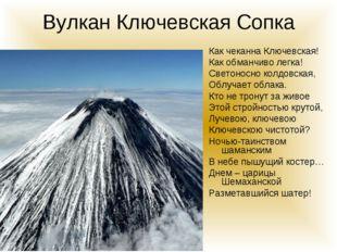 Вулкан Ключевская Сопка Как чеканна Ключевская! Как обманчиво легка! Светонос
