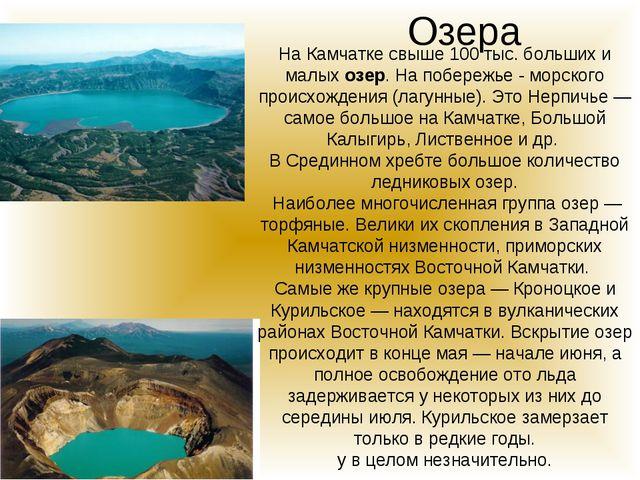 Озера На Камчатке свыше 100 тыс. больших и малых озер. На побережье - морског...