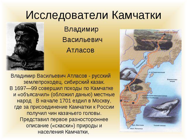 Исследователи Камчатки Владимир Васильевич Атласов - русский землепроходец, с...