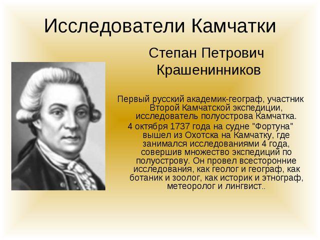 Степан Петрович Крашенинников Первый русский академик-географ, участник Второ...