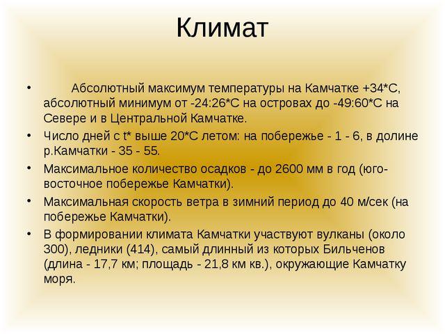 Климат Абсолютный максимум температуры на Камчатке +34*С, абсолютный минимум...