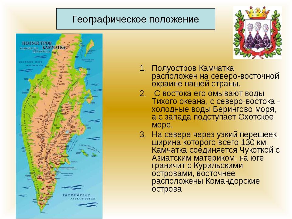 Полуостров Камчатка расположен на северо-восточной окраине нашей страны. С в...