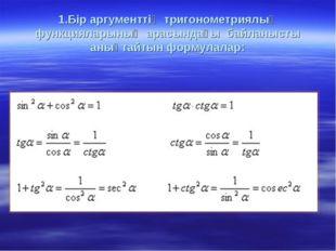 1.Бір аргументтің тригонометриялық функцияларының арасындағы байланысты анықт