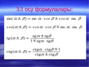 3.Қосу формулалары: