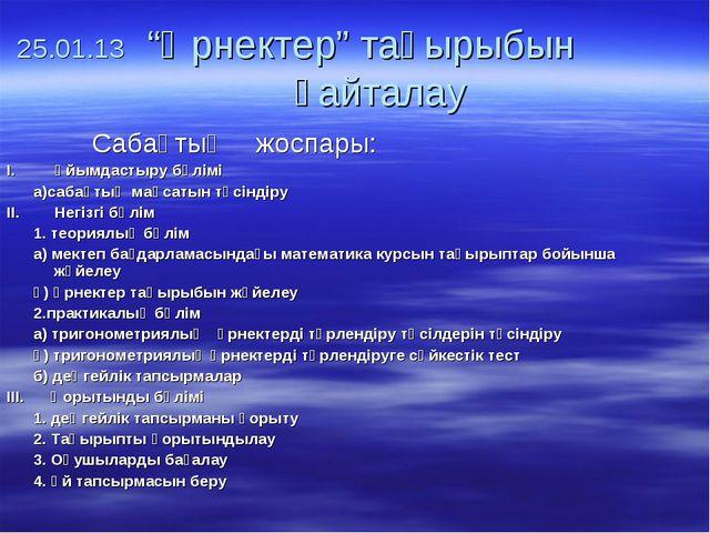 """25.01.13 """"Өрнектер"""" тақырыбын қайталау Сабақтың жоспары: І. Ұйымдастыру бөлі..."""