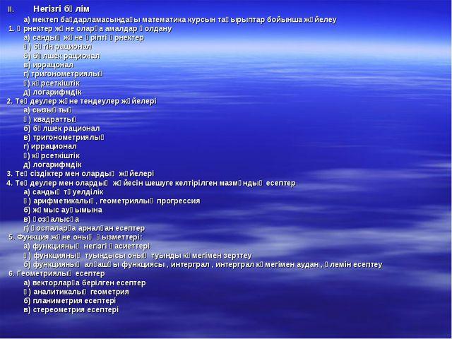 ІІ. Негізгі бөлім а) мектеп бағдарламасындағы математика курсын тақырыптар б...