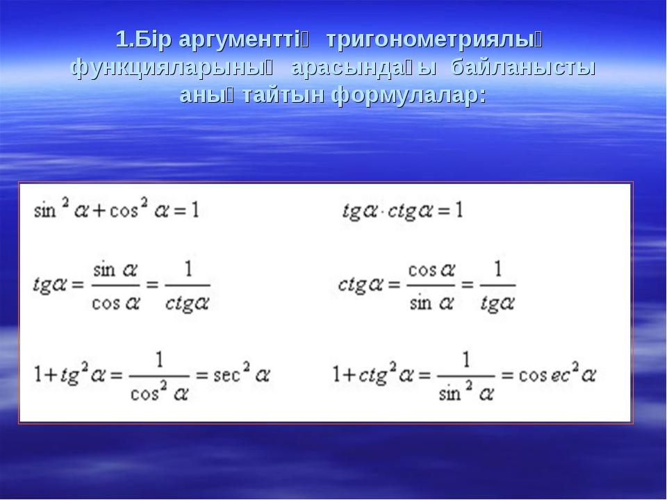1.Бір аргументтің тригонометриялық функцияларының арасындағы байланысты анықт...