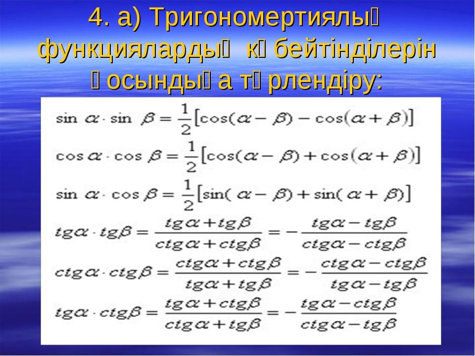4. а) Тригономертиялық функциялардың көбейтінділерін қосындыға түрлендіру: