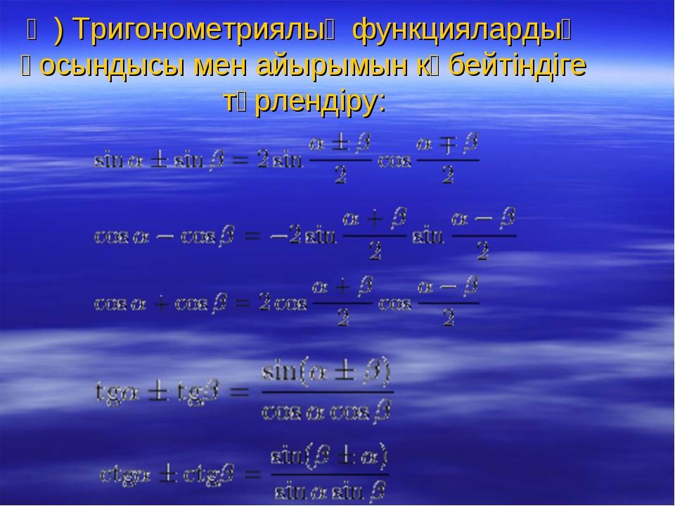 ә ) Тригонометриялық функциялардың қосындысы мен айырымын көбейтіндіге түрлен...