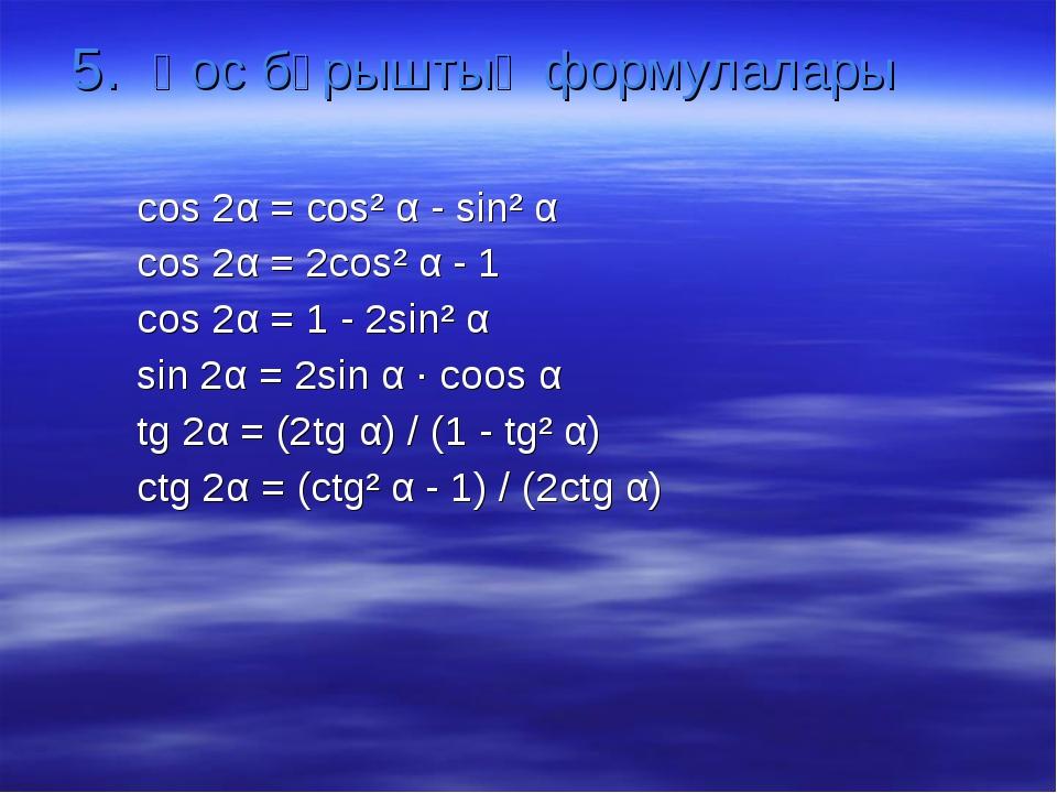 5. Қос бұрыштың формулалары cos 2α = cos² α - sin² α cos 2α = 2cos² α -...