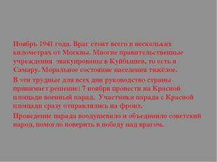 Ноябрь 1941 года. Враг стоит всего в нескольких километрах от Москвы. Многие