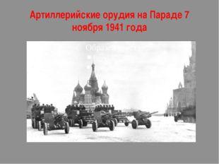 Артиллерийские орудия на Параде 7 ноября 1941 года