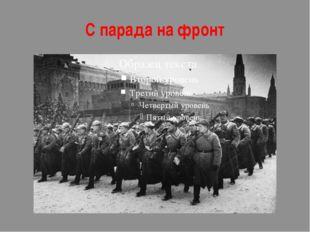 С парада на фронт