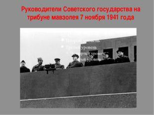Руководители Советского государства на трибуне мавзолея 7 ноября 1941 года