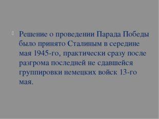 Решение о проведении Парада Победы было принято Сталиным в середине мая 1945