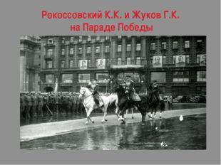 Рокоссовский К.К. и Жуков Г.К. на Параде Победы