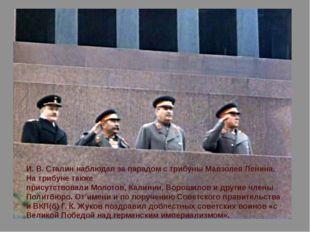 И.В.Сталиннаблюдал за парадом с трибуныМавзолея Ленина. На трибуне также