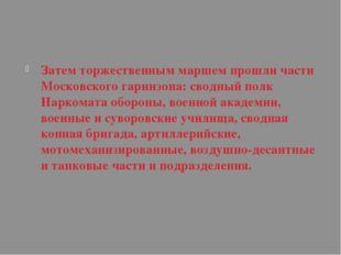 Затем торжественным маршем прошли части Московского гарнизона: сводный полк