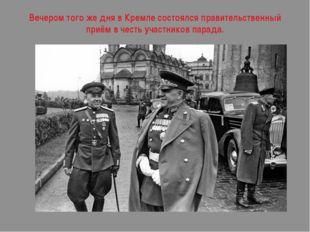 Вечером того же дня вКремлесостоялся правительственный приём в честь участн