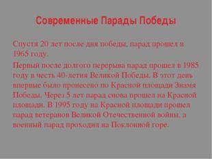Современные Парады Победы Спустя 20 лет после дня победы, парад прошел в 1965