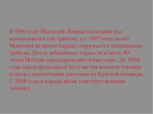 В 1996 годуМавзолей Ленинапоследний раз использовался как трибуна, а с 199
