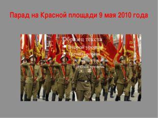 Парад на Красной площади 9 мая 2010 года
