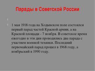 Парады в Советской России  1 мая 1918 года на Ходынском поле состоялся первы