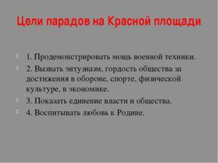Цели парадов на Красной площади 1. Продемонстрировать мощь военной техники. 2