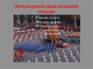 Физкультурный парад на Красной площади.