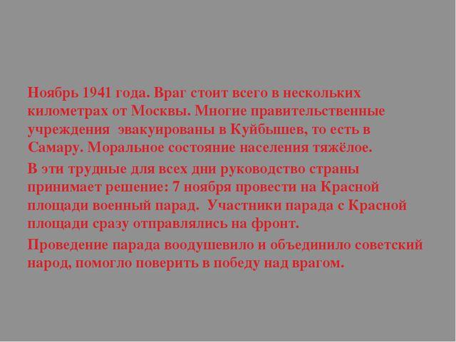 Ноябрь 1941 года. Враг стоит всего в нескольких километрах от Москвы. Многие...