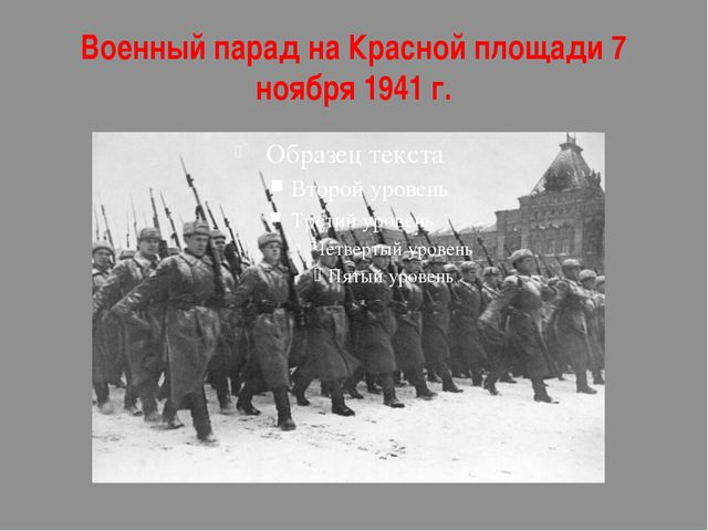 Военный парад на Красной площади 7 ноября 1941 г.
